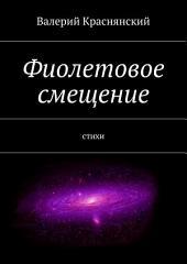 Фиолетовое смещение