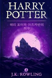 해리 포터와 아즈카반의 죄수 - Harry Potter and the Prisoner of Azkaban