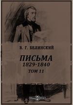 Полное собрание сочинений 1829-1840