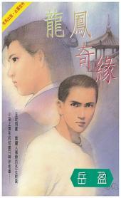 龍鳳奇緣: 禾馬文化珍愛系列319