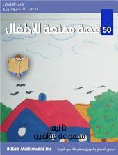 خمسين قصة ممتعة للأطفال