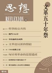 文革五十年祭(思想32)