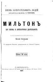 Милтон, его жизнь и литературная деятельность: биографический очерк