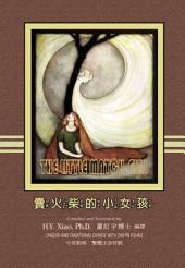 02 - The Little Match Girl (Traditional Chinese Zhuyin Fuhao): 賣火柴的小女孩(繁體注音符號)