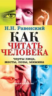 Как читать человека: черты лица, жесты, позы, мимика