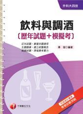 106年飲料與調酒[歷年試題+模擬考]
