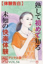 【体験告白】熟して初めて知る未知の快楽体験『艶』デジタル版 vol.54