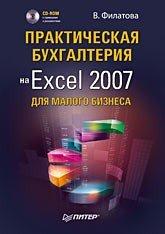 Практическая бухгалтерия на Excel 2007 для малого бизнеса (+CD)
