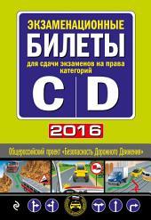 Экзаменационные билеты для сдачи экзаменов на права категорий С и: Часть 2016