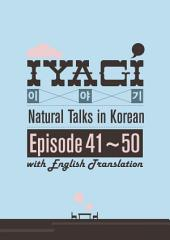 Iyagi - Natural Talks in Korean 41-50 (with Translation): Natural Talk in Korean