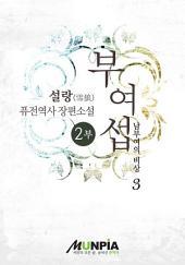 부여섭2부-남부여의 비상 3권