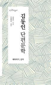 김동인 단편문학 - 한국문학읽다