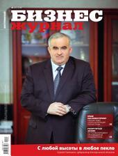 Бизнес-журнал, 2014/04: Костромская область