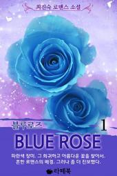 [무료] 블루로즈 1