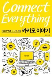 커넥트 에브리씽(Connect Everything): 새로운 연결, 더 나은 세상 카카오 이야기