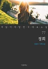 정희꼭 읽어야 할 한국 대표 소설 77