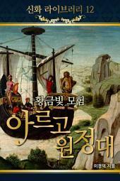 신화라이브러리12_황금빛모험아르고원정대
