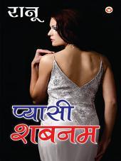 Pyaasi Sabnam : प्यासी शबनम