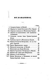 Русская старина в памятниках церковнаго и гражданскаго зодчества: Том 2