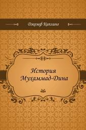 История Мухаммад-Дина