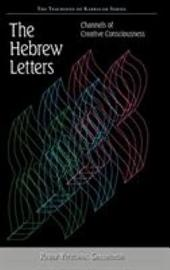 The Hebrew Letters: Channels of Creative Consciousness