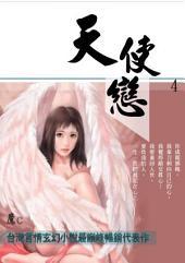 天使戀 4
