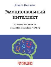 Эмоциональный интеллект: Почему он может значить больше, чем IQ