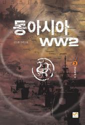 동아시아WW2 - 3