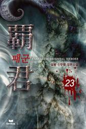 [무협베스트]패군 23/23(완결)