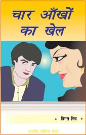 चार आँखों का खेल (Hindi Sahitya): Char Aankhon Ka Khel (Hindi Novel)