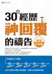 30個經歷神回覆的禱告-職場經濟