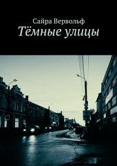 Тёмные улицы
