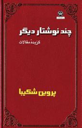 چند نوشتار دیگر: گزیده مقالات: chand neveshtare digar