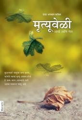 Death: Before, During & After...: What happens when you Die (Marathi)