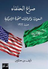 صراع الحلفاء: السعوديّة والولايات المتّحدة الأميركيّة منذ 1962