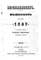 Anfangs mit dem Zusatz zum Hauptsacht   Na god       1854 mit dem Zusatz zum Hauptsacht   Na nod     PDF