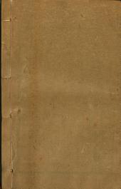 玉海: 200卷 ; 辭學指南 : 4卷, 第 61-70 卷