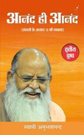 Anand hi Anand: Tratiya Pushp