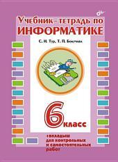 Учебник-тетрадь по информатике для 6 класса [гриф!]