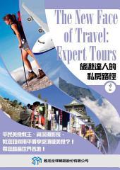 旅遊達人的私房路徑2/The New Face of Travel: Expert Tours2