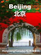 Beijing 北京: Photo Book