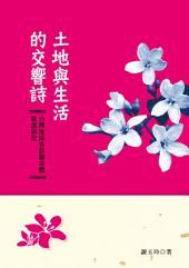 土地與生活的交響詩: 台灣地區客語聯章體歌謠研究