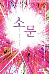 소문(무삭제 연재본)