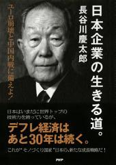 日本企業の生きる道。: ユーロ崩壊と中国内戦に備えよ!