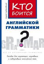 Кто боится английской грамматики?