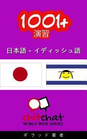 1001+演習 日本語 - イディッシュ語