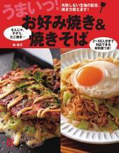 好吃的大阪燒及炒麵: うまいっ!お好み焼き&焼きそば