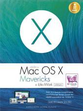 คู่มือใช้งาน Mac OS X Mavericks and iLife/iWork ฉ.สมบูรณ์