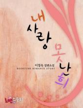 [세트] 내사랑 못난희 (전2권/완결)