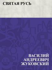 Святая Русь: Письмо князю П. А. Вяземскому 23-го июля (5-го августа) 1848 г. Кронталь, близ Содена.